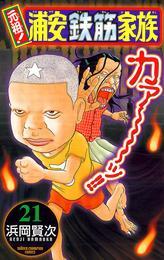 元祖! 浦安鉄筋家族 21 漫画