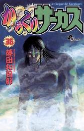 からくりサーカス(36) 漫画
