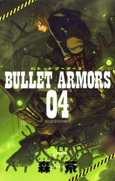 BULLET ARMORS(4) 漫画