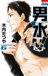 男水! 6巻 漫画