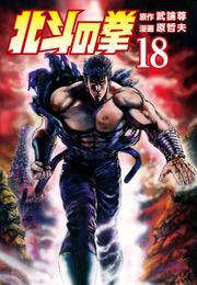 北斗の拳 18巻 漫画