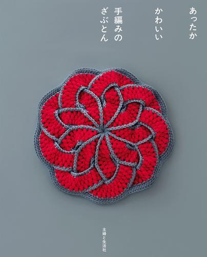 あったか かわいい 手編みのざぶとん 漫画