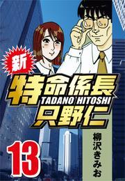 新・特命係長只野仁 13 漫画