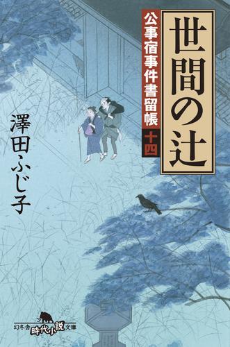 公事宿事件書留帳十四 世間の辻 漫画