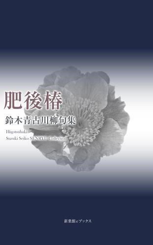 川柳句集 肥後椿 漫画