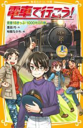電車で行こう! 青春18きっぷ・1000キロの旅 漫画