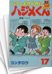 【中古】いっしょけんめいはじめくん (1-17巻) 漫画
