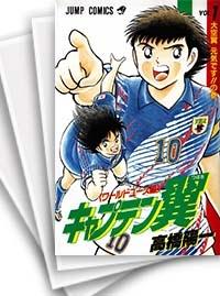 【中古】キャプテン翼 ワールドユース編 (1-18巻) 漫画