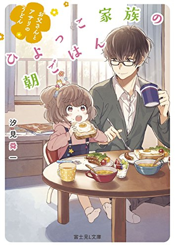 【ライトノベル】ひよっこ家族の朝ごはん お父さんとアサリのうどん 漫画