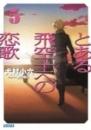 【ライトノベル】とある飛空士への恋歌 (全5冊)
