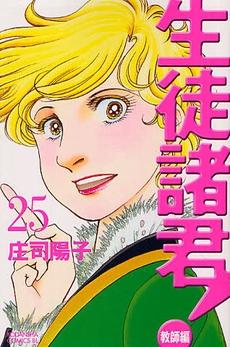 生徒諸君!教師編 (1-25巻 全巻) 漫画