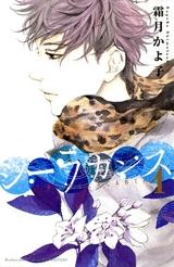 シーラカンス (1-2巻 全巻) 漫画