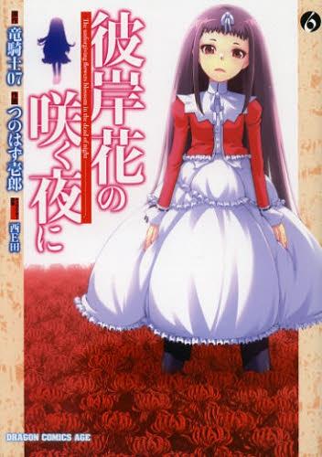 彼岸花の咲く夜に (1-6巻 全巻) 漫画