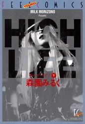 ハイ・ライフ 2 冊セット最新刊まで 漫画