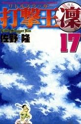 打撃王 凜 17 冊セット全巻 漫画