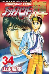 ゴッドハンド輝(34) 漫画