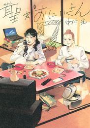 聖☆おにいさん(7) 漫画