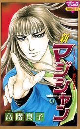 新マジシャン volume4 漫画
