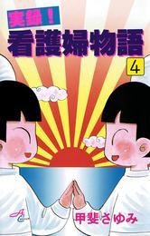 実録!看護婦物語 4 漫画