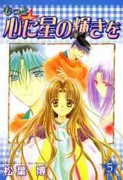 もっと☆心に星の輝きを 5巻 漫画
