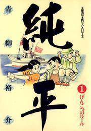 土佐の一本釣り PART2 純平(1) 漫画