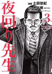 夜回り先生(3) 漫画