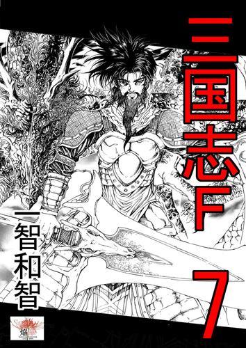 三国志F 7巻 漫画
