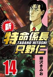 新・特命係長只野仁 14 漫画