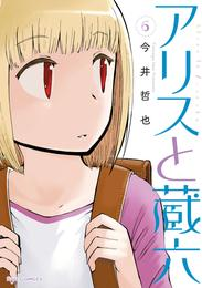 アリスと蔵六(6)【特典ペーパー付き】 漫画