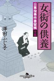 公事宿事件書留帳十五 女衒の供養 漫画