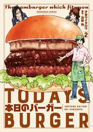 本日のバーガー 2巻 漫画
