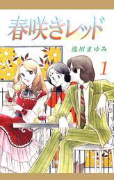 春咲きレッド(1) 漫画