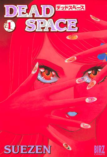 DEAD SPACE (1) 漫画