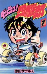 ダッシュ!四駆郎(よんくろう)(1) 漫画