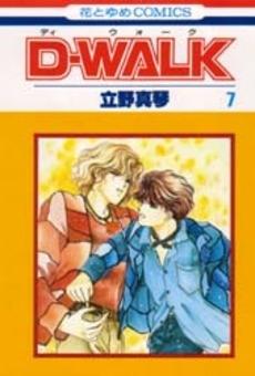 D-WALK (1-7巻 全巻) 漫画
