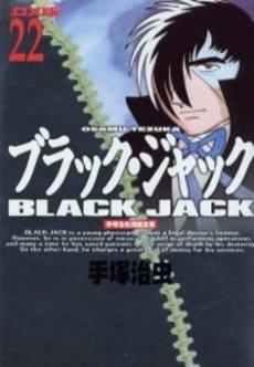 DX版 ブラックジャック (1-22巻 全巻) 漫画