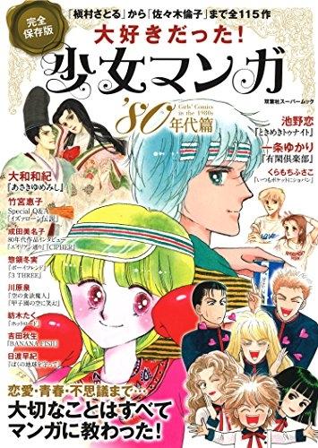 【書籍】完全保存版 大好きだった!少女マンガ80年代篇 漫画