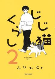 じじ猫くらし (1巻 全巻)
