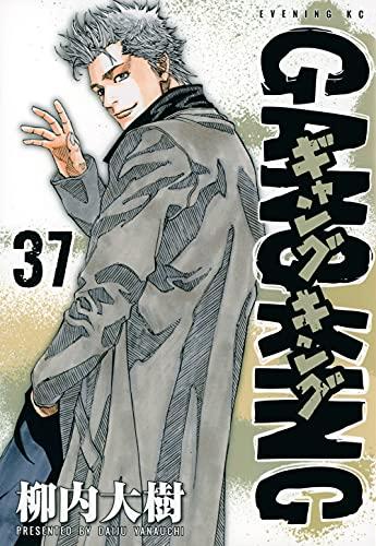 ギャングキング (1-37巻 全巻) 漫画