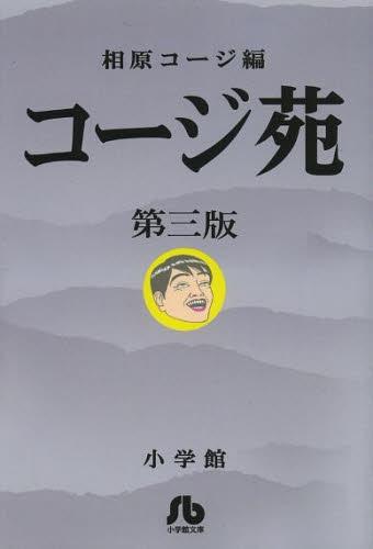 コージ苑 [文庫版] (1-3巻 最新刊) 漫画