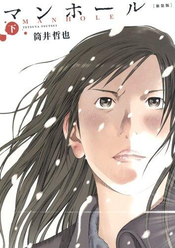 マンホール 新装版 (1-2巻 全巻) 漫画
