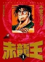 赤龍王 漫画