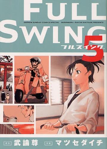 FULL SWING (1-5巻 全巻) 漫画