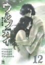 ウルフガイ (1-12巻 全巻)