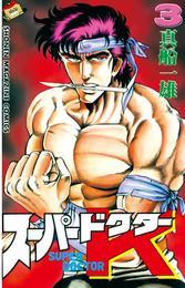 スーパードクターK(3) 漫画