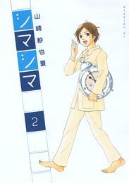 シマシマ(2) 漫画