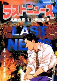 ラストニュース(4) 漫画
