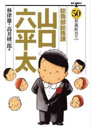 総務部総務課 山口六平太(50) 漫画