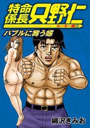 極厚 特命係長 只野仁 ルーキー編(2) 漫画