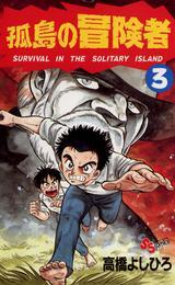 孤島の冒険者(3) 漫画